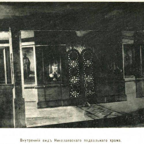 Внутренний вид Николаевского подвального храма