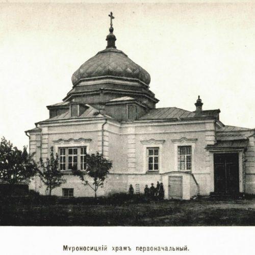 Мироносицкий храм первоначальный