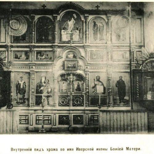 Внутренний вид храма во имя Иверской иконы Божией матери