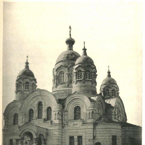 Храм во имя Св. Троицы