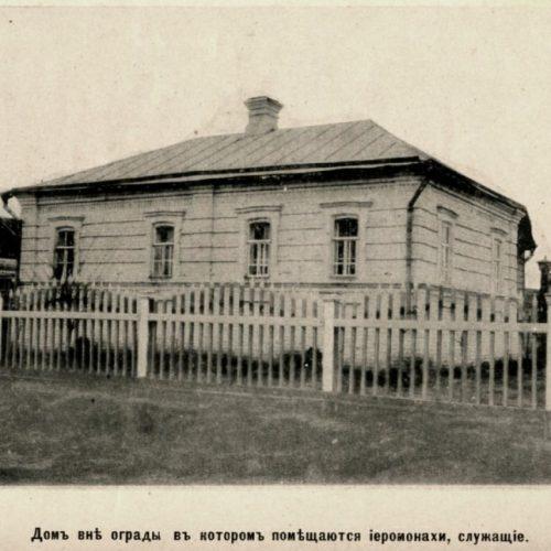 Дом вне ограды, где селились иеромонахи и служащие