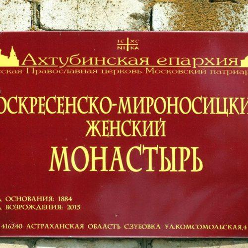 Табличка организации